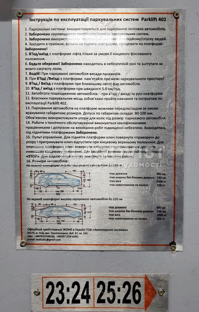 Паркинг, Коновальца Евгения (Щорса), Киев, E-39280 - Фото 4