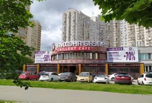 Нежитлове приміщення, H-46801, Ахматової Анни, Київ - Фото 9