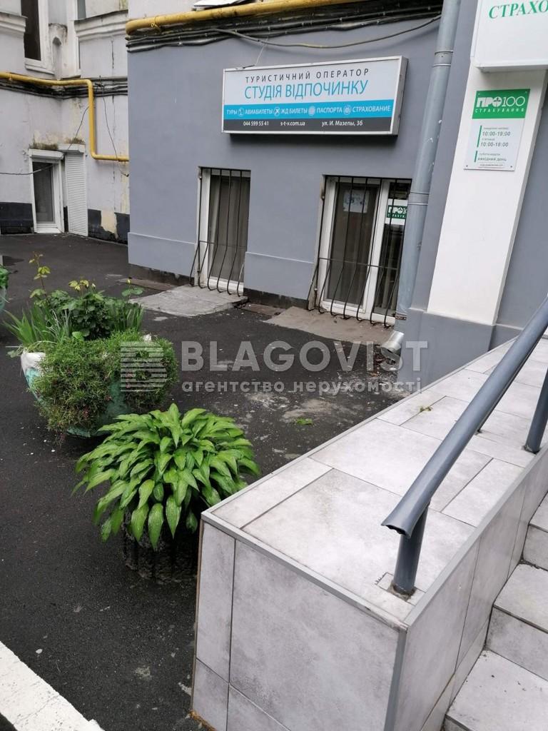 Офіс, D-36192, Мазепи Івана (Січневого Повстання), Київ - Фото 15