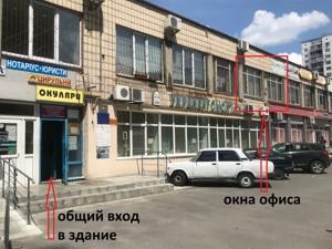 Office, Lisovyi avenue, Kyiv, Z-688369 - Photo 7