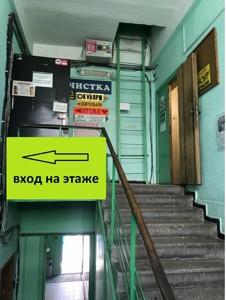 Office, Lisovyi avenue, Kyiv, Z-688369 - Photo 6
