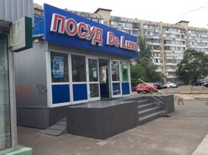 Нежитлове приміщення, Оболонський просп., Київ, F-43600 - Фото