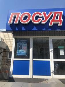 Нежилое помещение, Оболонский просп., Киев, F-43600 - Фото3