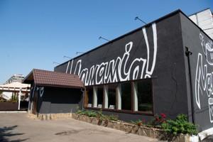 Ресторан, Архипенко Александра (Мате Залки), Киев, Z-926991 - Фото 18