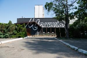 Ресторан, Архипенко Александра (Мате Залки), Киев, B-86281 - Фото 15