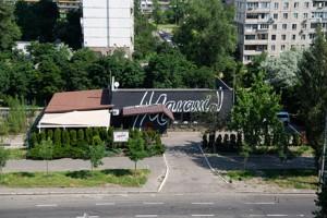 Ресторан, Архипенко Александра (Мате Залки), Киев, B-86281 - Фото 17