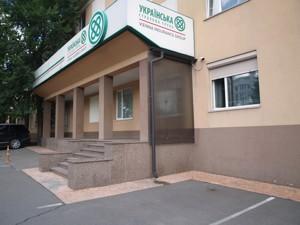 Окремо розташована будівля, Федорова Івана, Київ, P-28597 - Фото