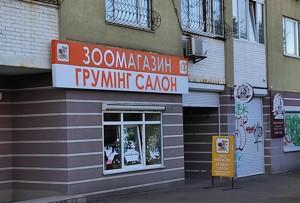 Нежилое помещение, Харьковское шоссе, Киев, M-37968 - Фото3