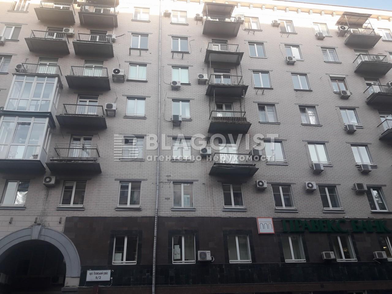 Квартира Z-793915, Кловский спуск, 9/2, Киев - Фото 1