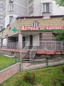 Аптека, Амосова Николая, Киев, R-35258 - Фото3
