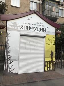 Ресторан, Лобановского просп. (Краснозвездный просп.), Киев, Z-742996 - Фото3