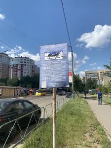 Нежилое помещение, Кадетский Гай, Киев, D-36613 - Фото 14