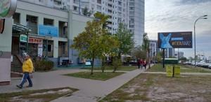 Офис, Милославская, Киев, R-36361 - Фото3