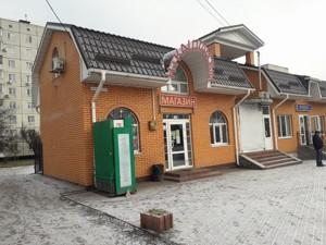 Магазин, Каштановая, Обухов, F-44214 - Фото