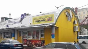 Магазин, Киевская, Обухов, F-44213 - Фото 1