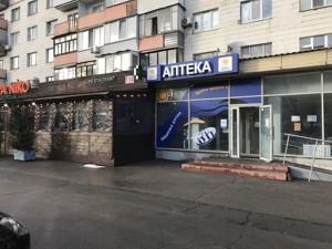 Магазин, Голосеевский проспект (40-летия Октября просп.), Киев, R-36973 - Фото2