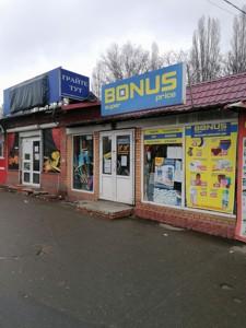 Магазин, Победы просп., Киев, Z-752206 - Фото