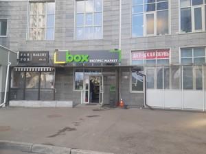 Нежилое помещение, Героев Сталинграда просп., Киев, E-40809 - Фото 9