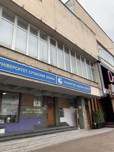 Магазин, Большая Васильковская, Киев, F-44865 - Фото1