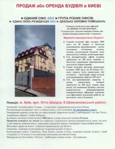 Будинок Шмідта Отто, Київ, R-39428 - Фото 22