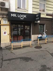 Магазин, Бессарабская пл., Киев, E-9342 - Фото 12