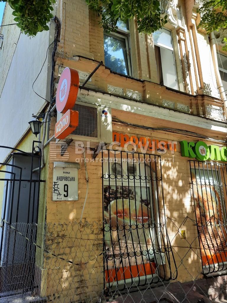 Квартира P-29872, Андреевская, 9, Киев - Фото 11