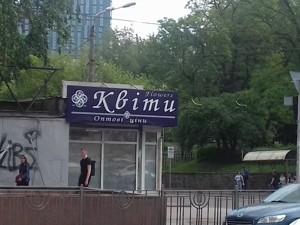 Нежилое помещение, Сечевых Стрельцов (Артема), Киев, E-41230 - Фото3