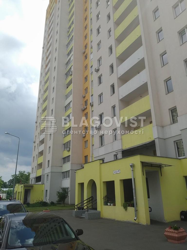 Квартира H-50634, Доковская, 10 корпус 6, Коцюбинское - Фото 1