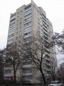 Квартира Героїв Оборони, 5, Київ, H-50366 - Фото