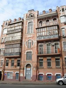 Офис, Гончара Олеся, Киев, Z-566174 - Фото