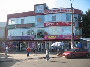 Нежилое помещение, Попудренко, Киев, Z-90905 - Фото