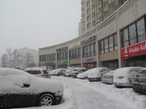 Банк, Голосіївський проспект (40-річчя Жовтня просп.), Київ, Z-764862 - Фото 3