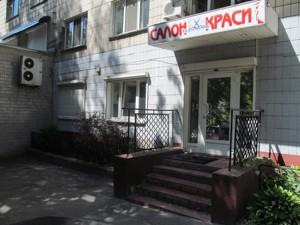 Офис, Чеховский пер., Киев, F-19477 - Фото 4