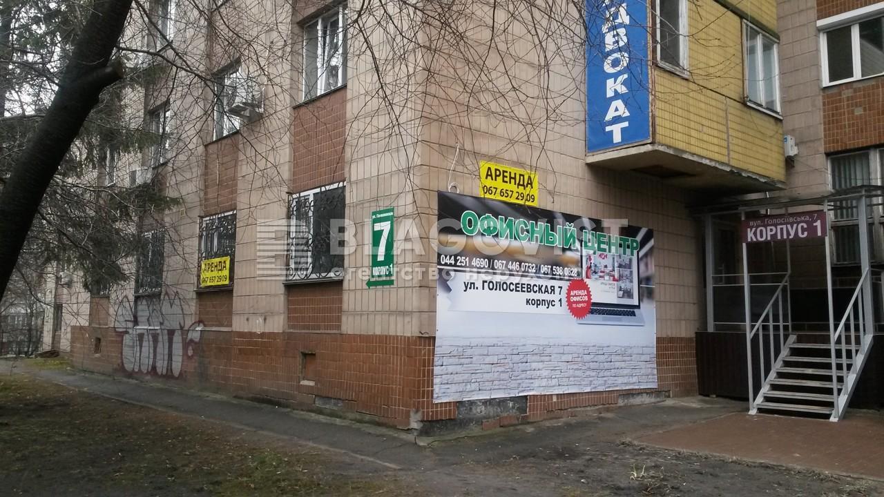 Магазин, Z-1705737, Голосеевская, Киев - Фото 3