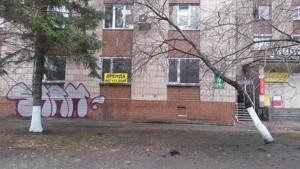 Магазин, Голосеевская, Киев, Z-1705737 - Фото3