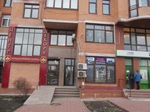 Магазин, Голосеевский проспект (40-летия Октября просп.), Киев, Z-1739549 - Фото3