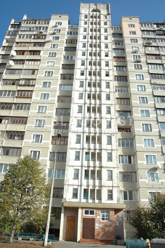 Квартира A-97010, Автозаводская, 71, Киев - Фото 3