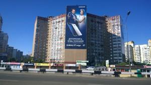 Квартира Бажана Николая просп., 36, Киев, F-7414 - Фото1