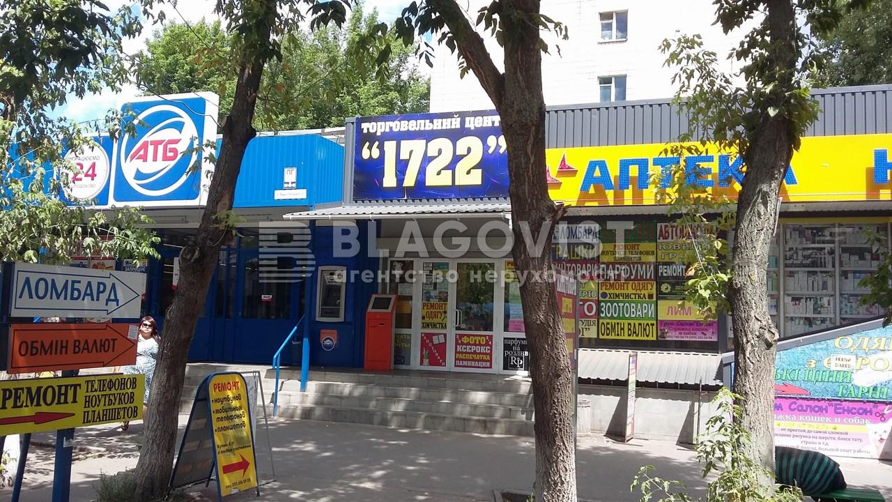Нежитлове приміщення, H-31708, Рокоссовського Маршала просп., Київ - Фото 5