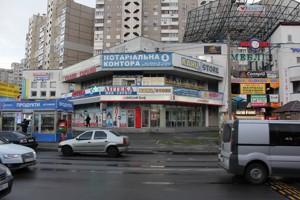 Склад, Мишуги Александра, Киев, X-31684 - Фото2
