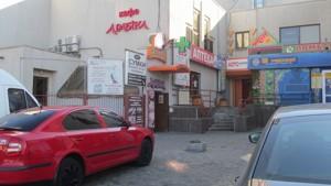 Ресторан, Победы просп., Киев, H-38004 - Фото 15