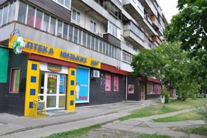 Магазин, Архипенко Александра (Мате Залки), Киев, X-7732 - Фото 4