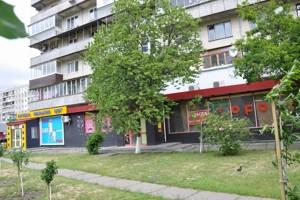 Магазин, Архипенко Александра (Мате Залки), Киев, X-7732 - Фото 5