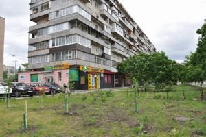 Магазин, Архипенко Александра (Мате Залки), Киев, X-7732 - Фото 6