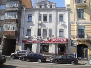 Офис, Гончара Олеся, Киев, X-4423 - Фото