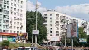 Магазин, Победы просп., Киев, R-822 - Фото2