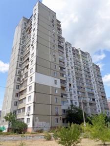 Квартира Бальзака Оноре де, 68, Киев, Z-632854 - Фото3