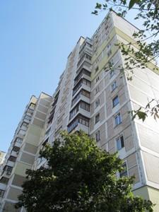 Квартира Срибнокильская, 14, Киев, B-77102 - Фото3