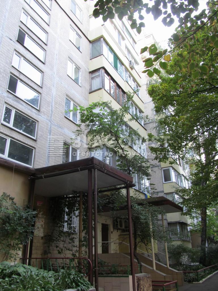 Квартира C-104655, Дружбы Народов бульв., 8а, Киев - Фото 3