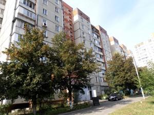 Квартира Бальзака Оноре де, 46а, Київ, H-48360 - Фото